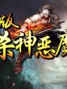 [Gm版本库]2017年1月韩版杀神恶魔第四季复古版|至尊无敌|水晶之痕|Hero引擎