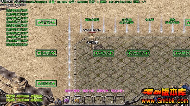 6复古传奇网站游戏截图3